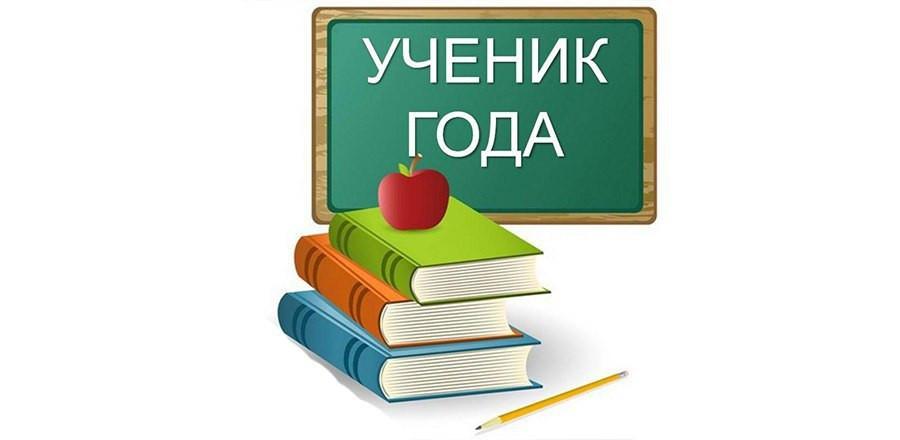Национальный конкурс «Ученик года – 2018»