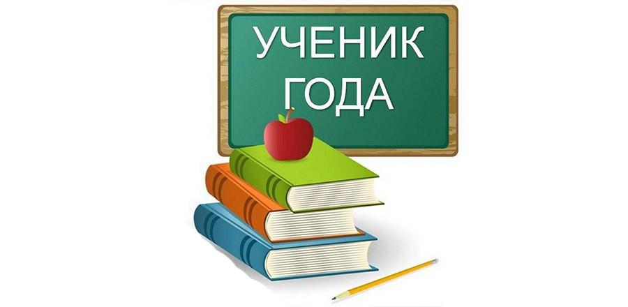 """Национальный конкурс """"Ученик года - 2018"""""""