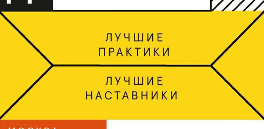 Первый Всероссийский форум «Наставник – 2018»