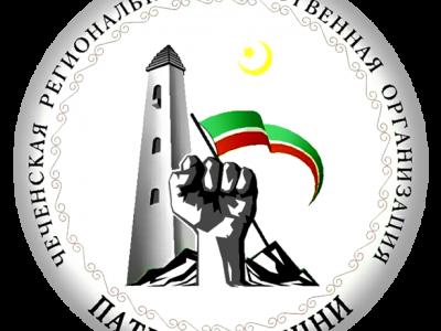 """ЧРОО """"Патриоты Чечни"""""""