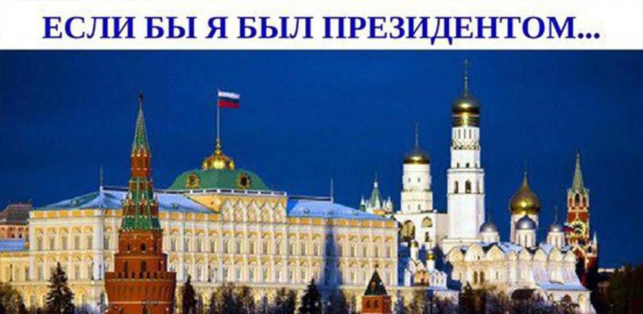 Стартовал всероссийский конкурс «Если бы я был Президентом»