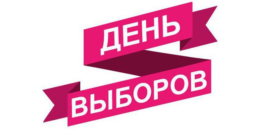 Объявлен конкурс плакатов «День выборов»