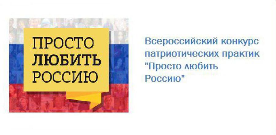 Стартовал прием заявок на Всероссийский конкурс патриотических практик «Просто любить Россию!»