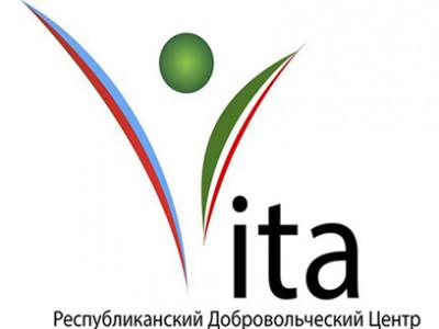 """Республиканский Добровольческий Центр """"VITA"""""""