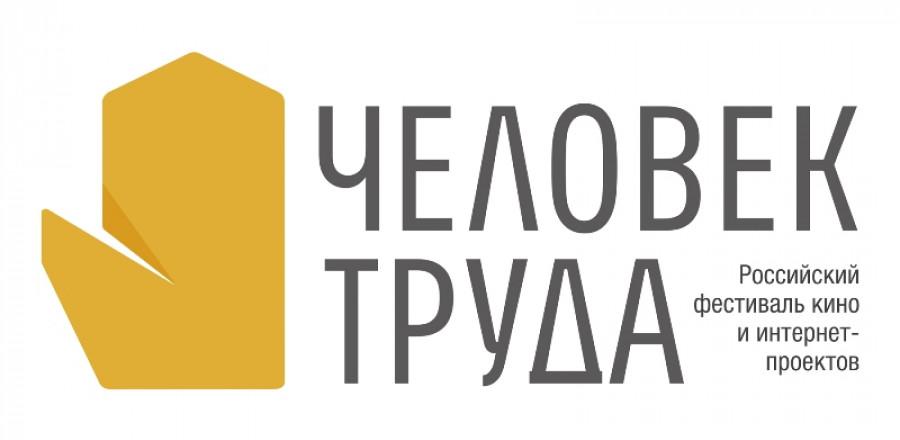 Стартует Третий российский фестиваль кино и интернет-проектов «Человек труда»
