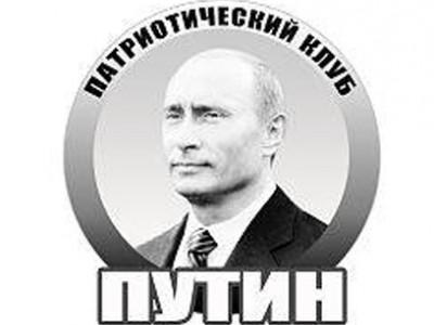 """Патриотический клуб """"ПУТИН"""""""